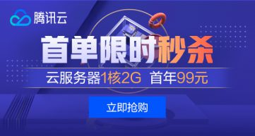 【腾讯云】云产品限时秒杀,爆款1核2G云服务器,首年99元 https://cloud.tencent.com/act/cps/redirect?redirect=1077&cps_key=64adb3a27a94c2a47287656509c0a913&from=console